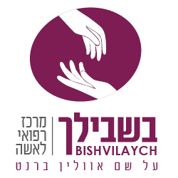 Bishvilech Center